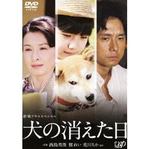 終戦ドラマスペシャル 犬の消えた日 [DVD]|starclub
