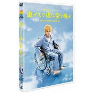 24HOUR TELEVISION スペシャルドラマ2012 車イスで僕は空を飛ぶ [DVD] starclub