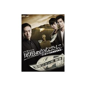 尾根のかなたに 〜父と息子の日航機墜落事故〜 [DVD]|starclub