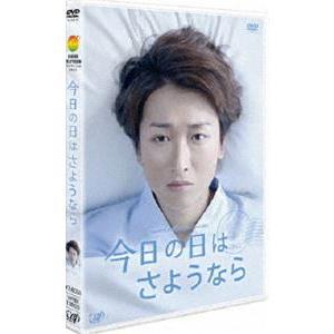 24HOUR TELEVISION ドラマスペシャル2013今日の日はさようなら [DVD]|starclub