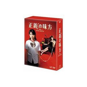 正義の味方 DVD-BOX [DVD]|starclub