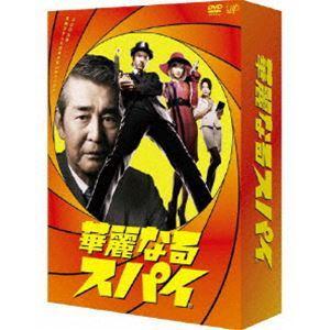 華麗なるスパイ DVD-BOX [DVD]|starclub