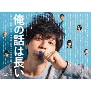 俺の話は長い DVD-BOX [DVD]|starclub
