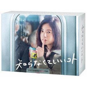 知らなくていいコト DVD BOX [DVD]|starclub