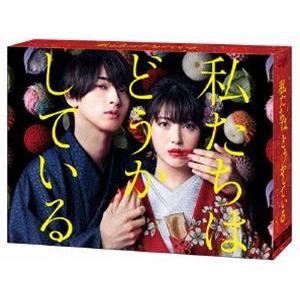 私たちはどうかしている DVD-BOX [DVD]|starclub