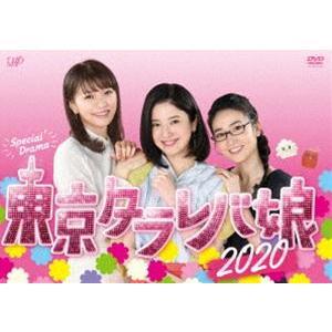 東京タラレバ娘2020 [DVD]|starclub
