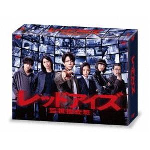 レッドアイズ 監視捜査班 DVD BOX [DVD]