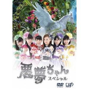 ドラマ 悪夢ちゃんスペシャル [DVD]|starclub