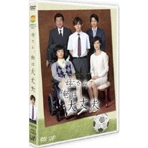 24HOUR TELEVISION ドラマスペシャル2015「母さん、俺は大丈夫」 [DVD] starclub