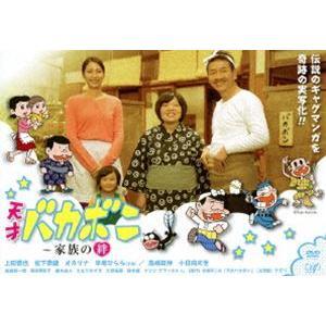 スペシャルドラマ 天才バカボン 〜家族の絆 [DVD]|starclub