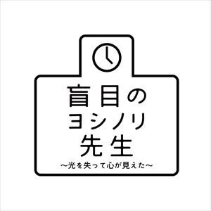 24HOUR TELEVISION ドラマスペシャル2016 盲目のヨシノリ先生〜光を失って心が見えた〜 [DVD] starclub