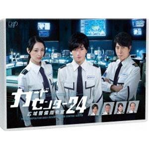 ガードセンター24 広域警備指令室 [DVD]|starclub