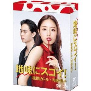 地味にスゴイ!校閲ガール・河野悦子 DVD-BOX [DVD]|starclub
