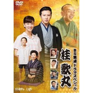 BS笑点ドラマスペシャル 桂 歌丸 [DVD]|starclub
