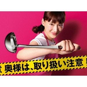 奥様は、取り扱い注意 DVD-BOX [DVD]|starclub