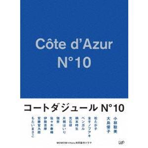 コートダジュールNo.10 DVD-BOX [DVD]|starclub
