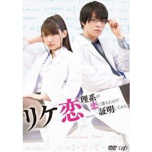 リケ恋〜理系が恋に落ちたので証明してみた。〜 [DVD]|starclub