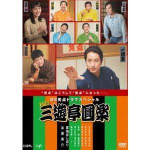 BS笑点ドラマスペシャル 五代目 三遊亭圓楽 [DVD]|starclub