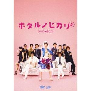 ホタルノヒカリ2 DVD-BOX [DVD]|starclub