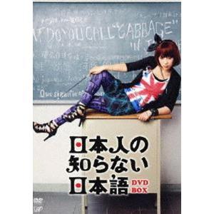 日本人の知らない日本語 DVD-BOX [DVD]|starclub