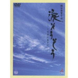 TBSテレビ放送50周年 橋田壽賀子作 涙そうそう -この愛に生きて- [DVD]|starclub