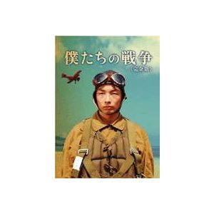 僕たちの戦争 完全版 [DVD] starclub