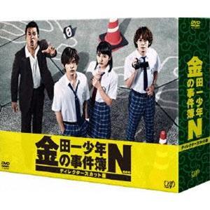 金田一少年の事件簿N(neo)ディレクターズカット版 DVD-BOX [DVD]|starclub
