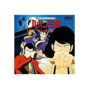 ルパン三世 TV SPECIAL 燃えよ斬鉄剣 [DVD]|starclub