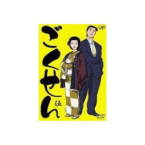 ごくせん 五 (アニメ版) [DVD]|starclub