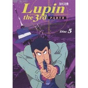ルパン三世 PARTIII Disc.5 [DVD]|starclub