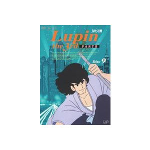 ルパン三世 PARTIII Disc.9 [DVD] starclub