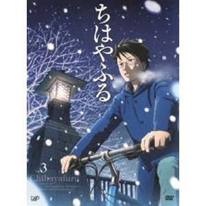 ちはやふる Vol.3 [DVD]|starclub