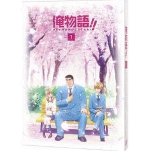 俺物語!! Vol.1 [DVD]|starclub