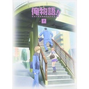 俺物語!! Vol.7 [DVD]|starclub