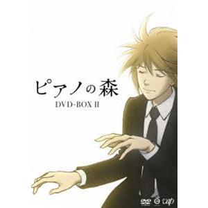 ピアノの森 DVD BOX II [DVD]|starclub