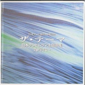 (オムニバス) ザ・テーマ-日本テレビドラマ主題歌集-70年代〜 [CD]|starclub