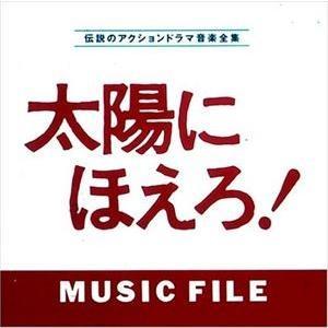 (オリジナル・サウンドトラック) 太陽にほえろ!MUSIC FILE [CD]