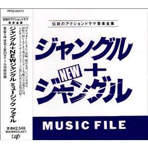 (オリジナル・サウンドトラック) ジャングル+NEWジャングルMUSIC FILE [CD]|starclub