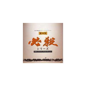 (オリジナル・サウンドトラック) 劇場版 必殺シリーズ [CD]|starclub