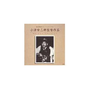 (オリジナル・サウンドトラック) 小津安二郎監督作品サウンドトラックコレクション [CD] starclub