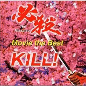 (オリジナル・サウンドトラック) 必殺 -ムービー・ザ・ベスト- 斬る! ミュージックファイル コンピレーション [CD]|starclub