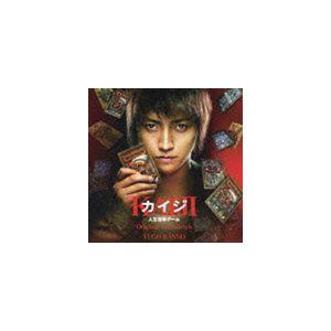 菅野祐悟(音楽) / 映画 カイジ 人生逆転ゲーム オリジナル・サウンドトラック [CD]