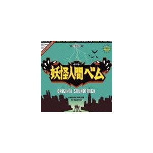サキタハヂメ(音楽) / 日本テレビ系土曜ドラマ 妖怪人間ベム オリジナル・サウンドトラック [CD]|starclub