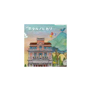 菅野祐悟(音楽) / 映画 ホタルノヒカリ オリジナル・サウンドトラック [CD]|starclub