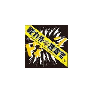 小西康陽(音楽) / 日本テレビ系土曜ドラマ 戦力外捜査官 オリジナル・サウンドトラック [CD]|starclub
