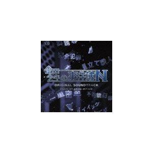 見岳章(音楽) / 日本テレビ系土曜ドラマ 金田一少年の事件簿N(neo) オリジナル・サウンドトラック [CD]|starclub