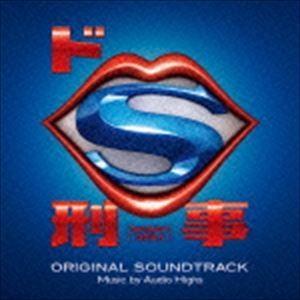 Audio Highs(音楽) / 日本テレビ系土曜ドラマ ドS刑事 オリジナル・サウンドトラック [CD]|starclub