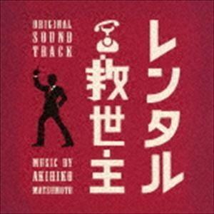 松本晃彦(音楽) / 日本テレビ系日曜ドラマ レンタル救世主 オリジナル・サウンドトラック [CD] starclub