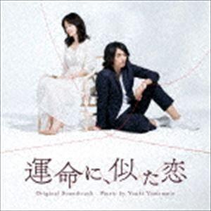 Youki Yamamoto(音楽) / NHKドラマ10「運命に、似た恋」オリジナル・サウンドトラック [CD] starclub