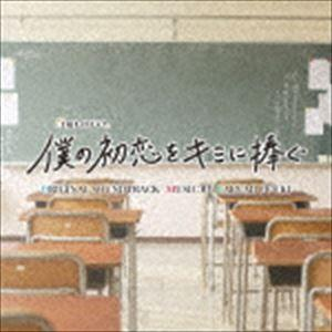 富貴晴美(音楽) / テレビ朝日系土曜ナイトドラマ「僕の初恋をキミに捧ぐ」オリジナル・サウンドトラック [CD] starclub